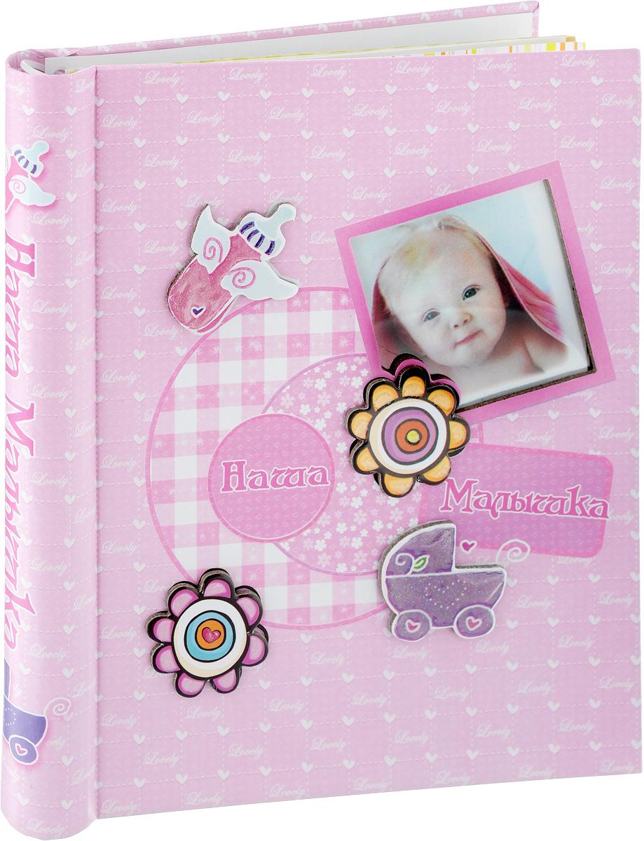 Фотокнига Pioneer Our Baby 3, цвет: розовый, 23 x 28 см46412 FAФотокнига Pioneer Our Baby 3 позволит вам запечатлеть моменты жизни вашего ребенка. Изделие выполнено изкартона и плотной бумаги, может быть использована для создания памятного альбома в технике скрапбукинг. В книгенаходится 20 страниц-анкет для заполнения и рамка для фото. Всего внутри может быть расположено 20 фото.Тип скрепления: спираль Формат фотографий: 23 х 28 см Материал страниц: бумага Тип страниц: магнитный