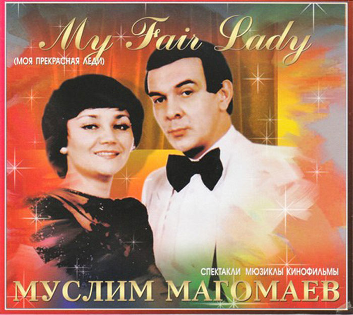 Муслим Магомаев Муслим Магомаев. Моя прекрасная леди виниловая пластинка муслим магомаев поет