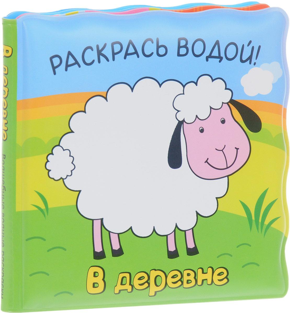 В деревне. Книжка для купания