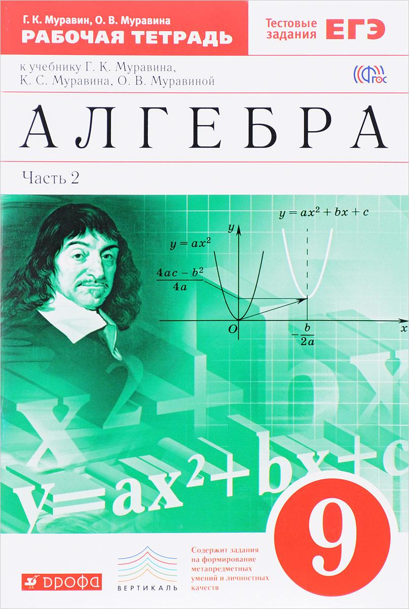 Г. К. Муравин, О. В. Муравина Алгебра. 9 класс. В 2 частях. Часть 2. Рабочая тетрадь алгебра 7 класс рабочая тетрадь в 2 частях часть 2 фгос