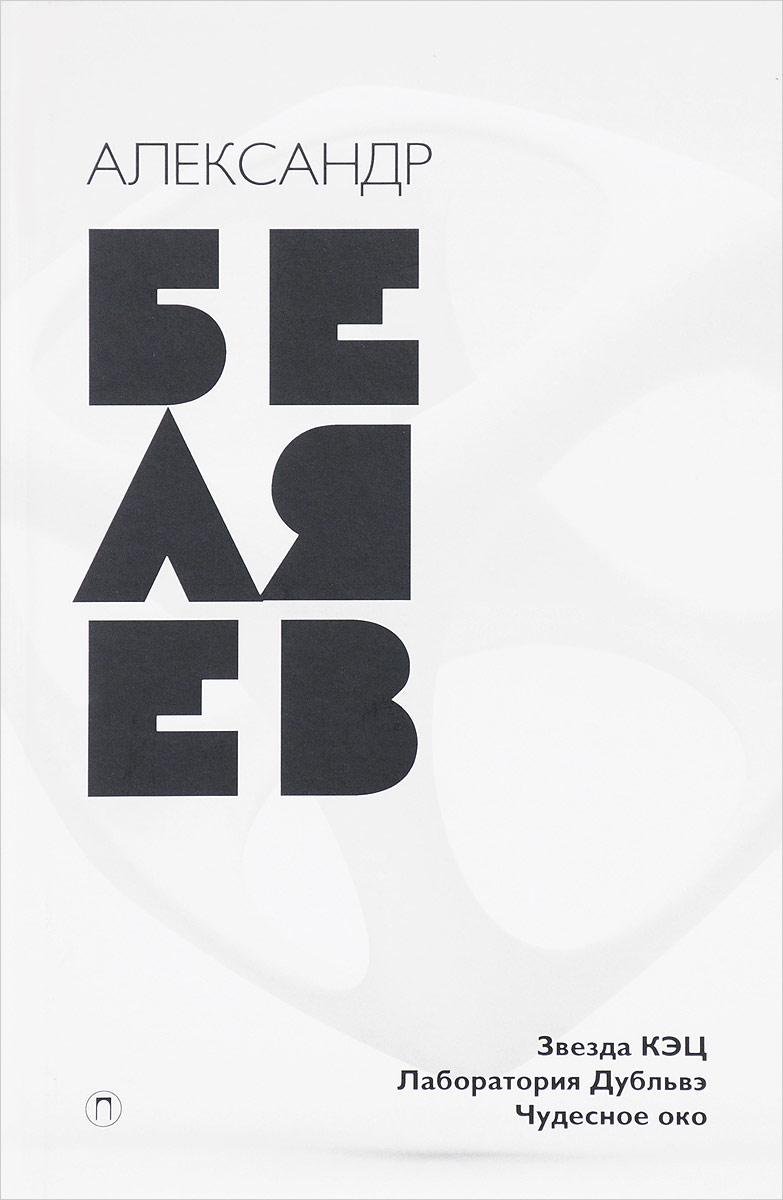 Александр Беляев Александр Беляев. Собрание сочинений. В 8 томах. Том 6. Звезда КЭЦ. Лаборатория Дубльвэ. Чудесное окно александр сергеевич танеев шестой квартет b для двух скрипок альта и виолончели