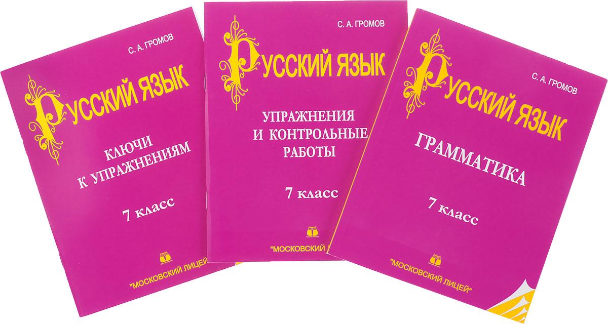 С. А. Громов Русский язык. 7 класс (комплект из 3 книг) серия хрестоматия школьника комплект из 7 книг