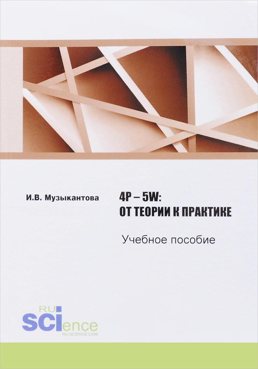4P -  5W. От теории к практике. Учебное пособие