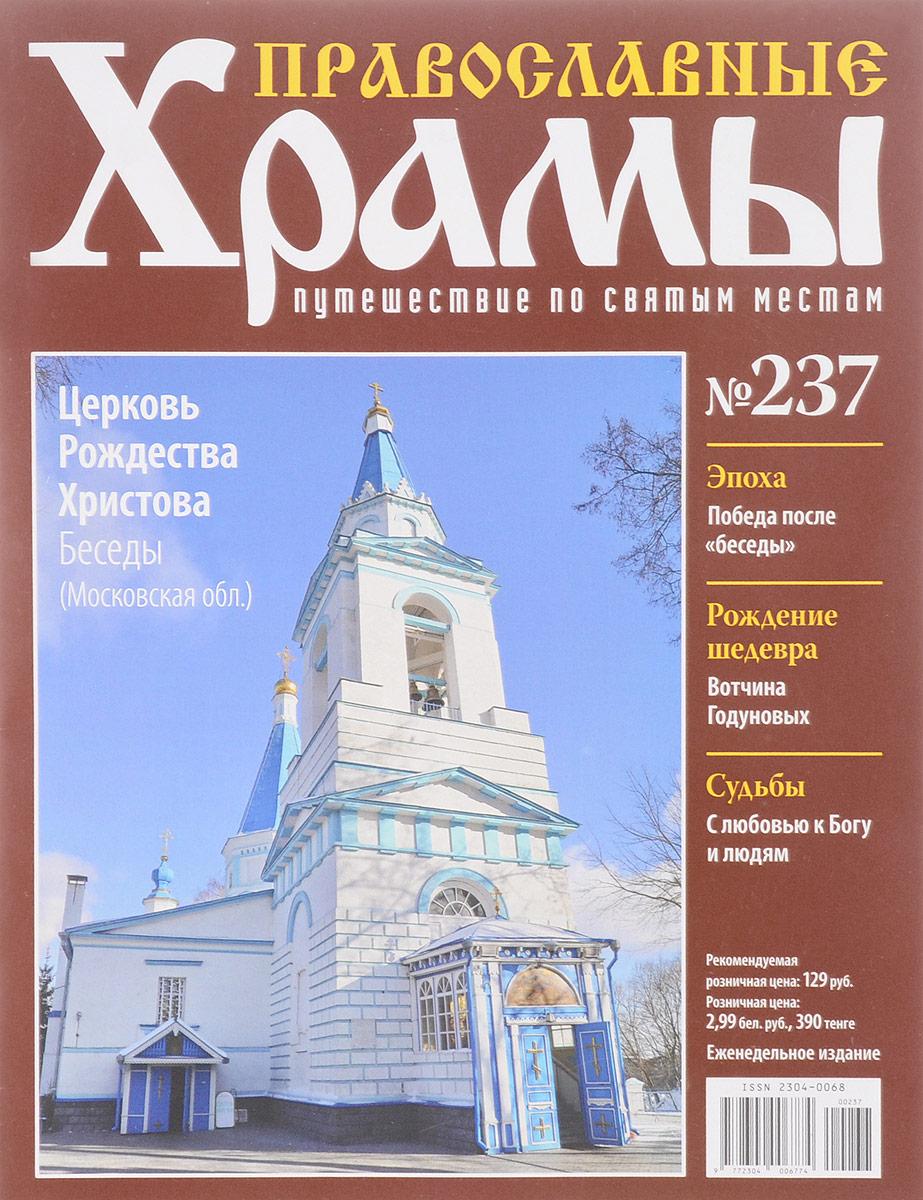 Журнал Православные храмы. Путешествие по святым местам № 237 цена