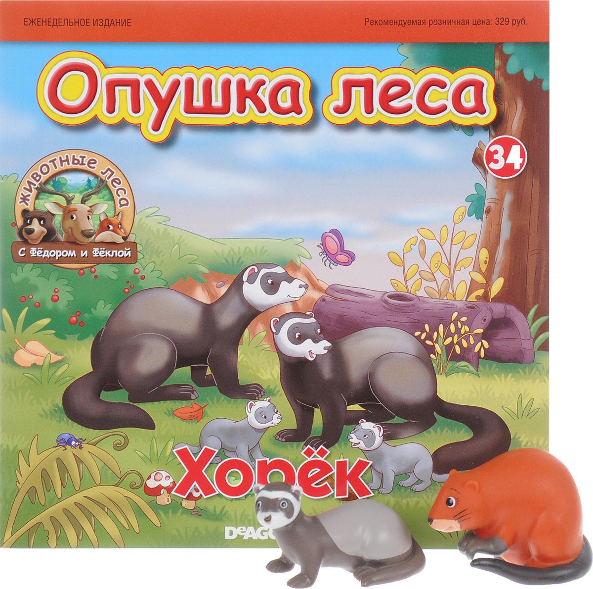 Журнал Животные леса №34