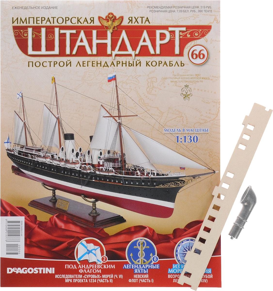 Журнал Императорская яхтаШТАНДАРТ №66