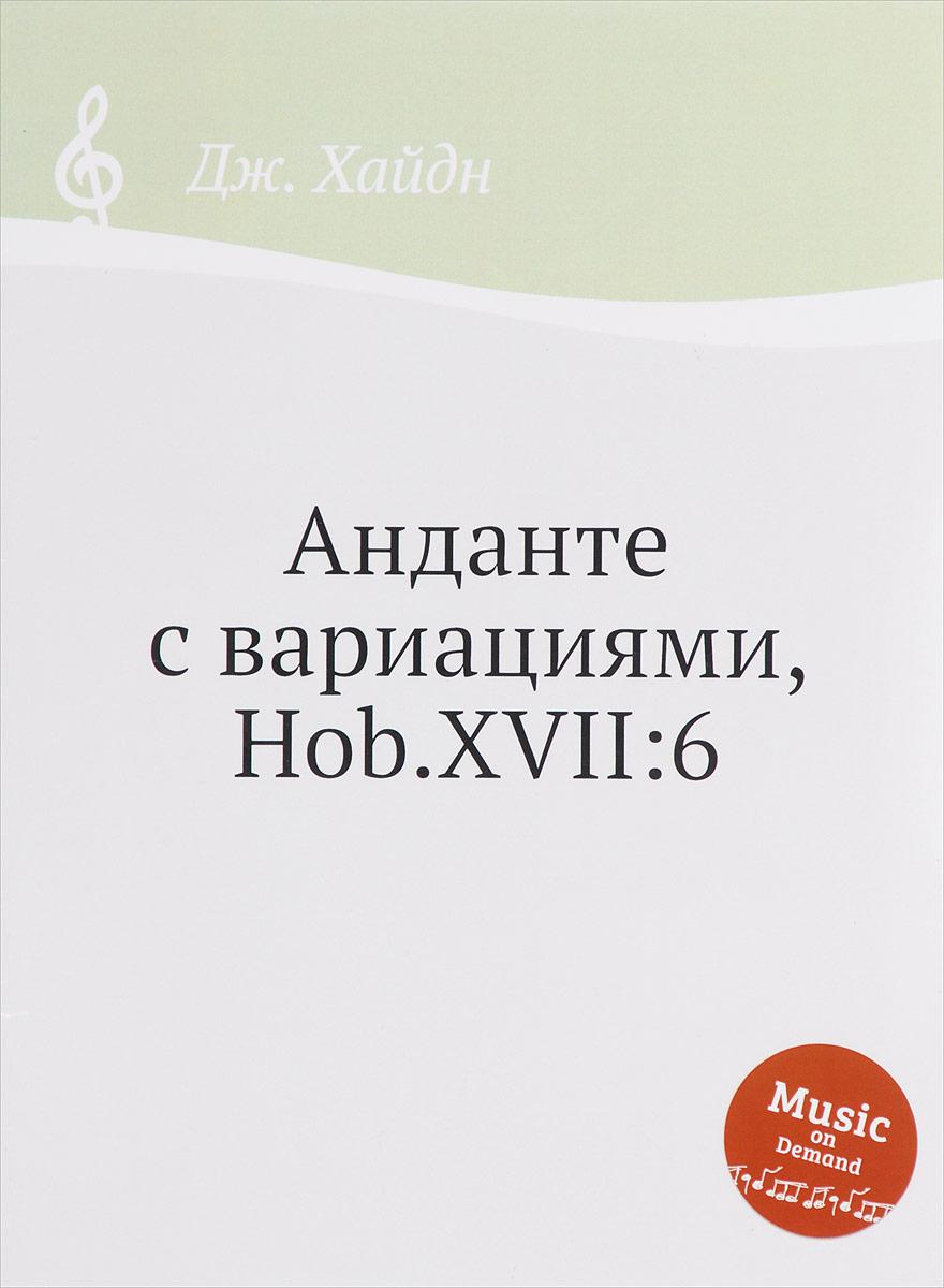 Дж. Хайдн Дж. Хайдн. Анданте с вариациями, Hob.XVII:6 ревалд дж постимпрессионизм