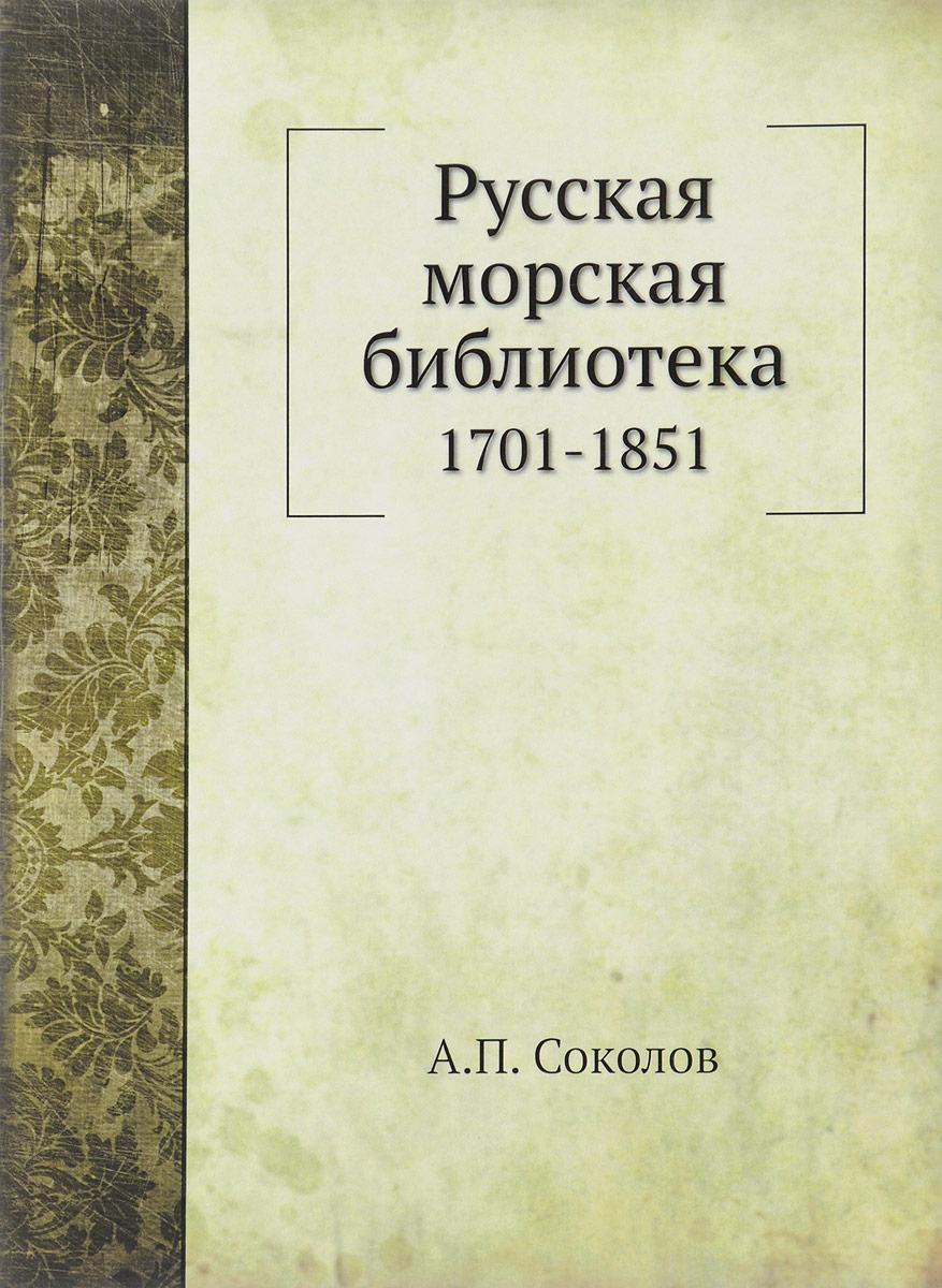 А. П. Соколов Русская морская библиотека. 1701-1851