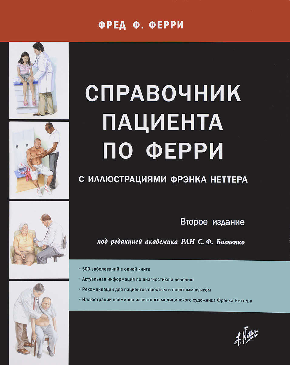 Справочник пациента по Ферри с иллюстрациями Фрэнка Неттера