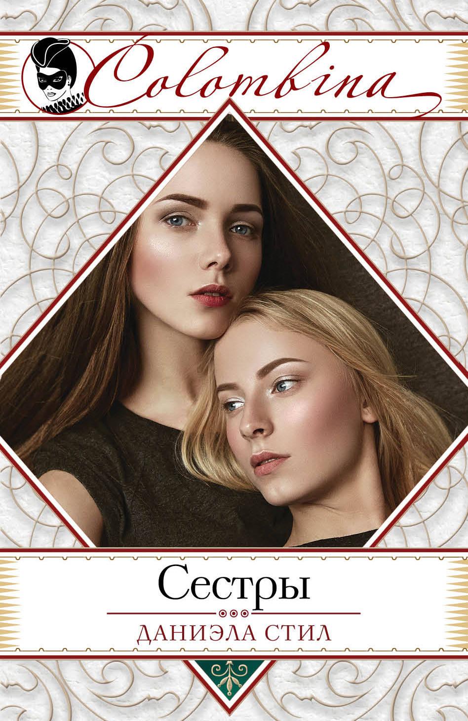 Zakazat.ru: Сестры. Даниэла Стил