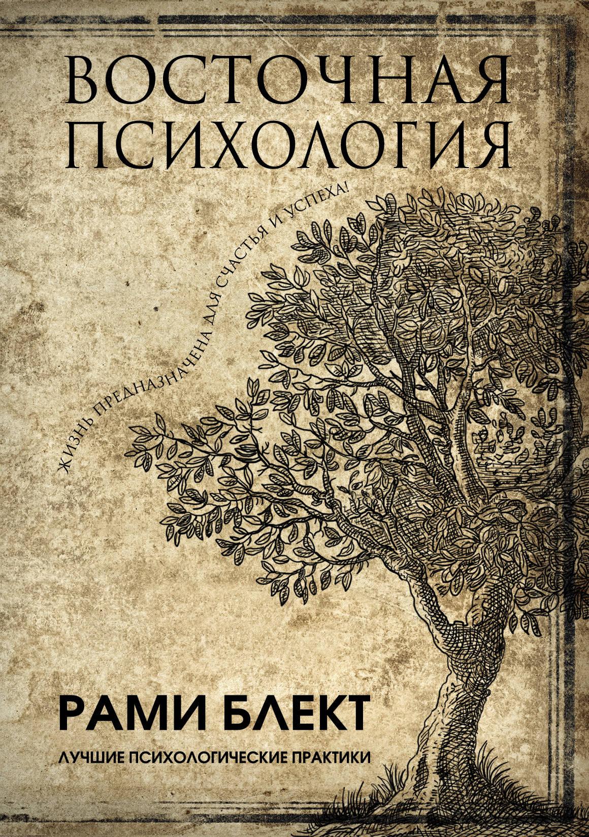 купить Рами Блект Восточная психология по цене 239 рублей