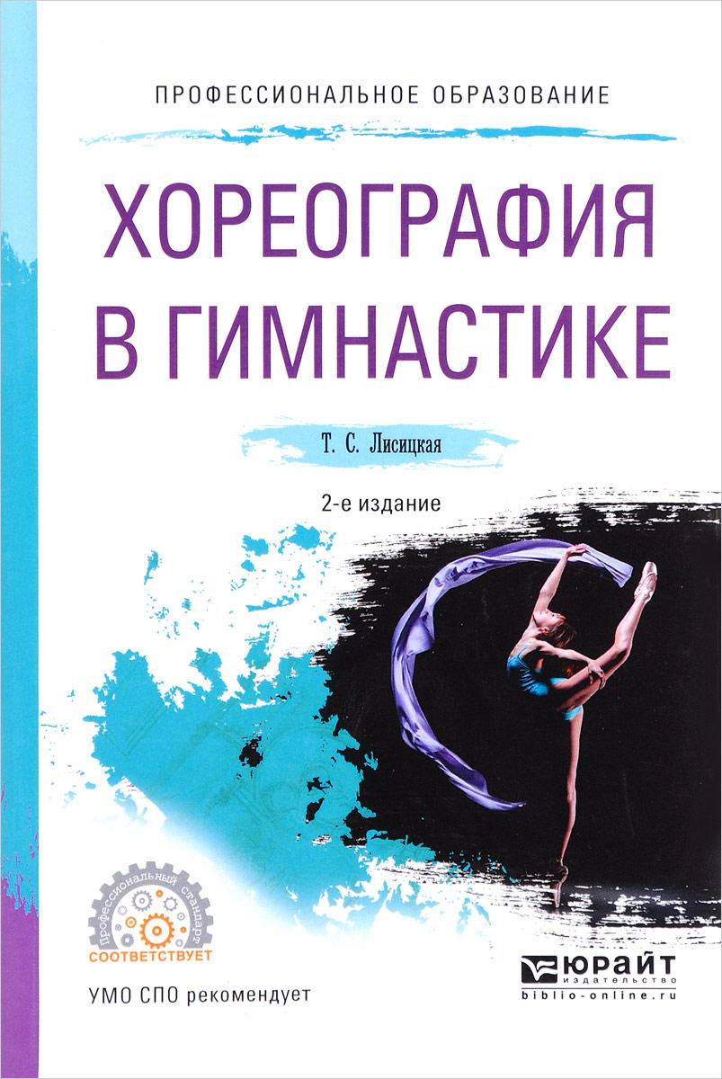 Хореография в гимнастике. Учебное пособие для СПО