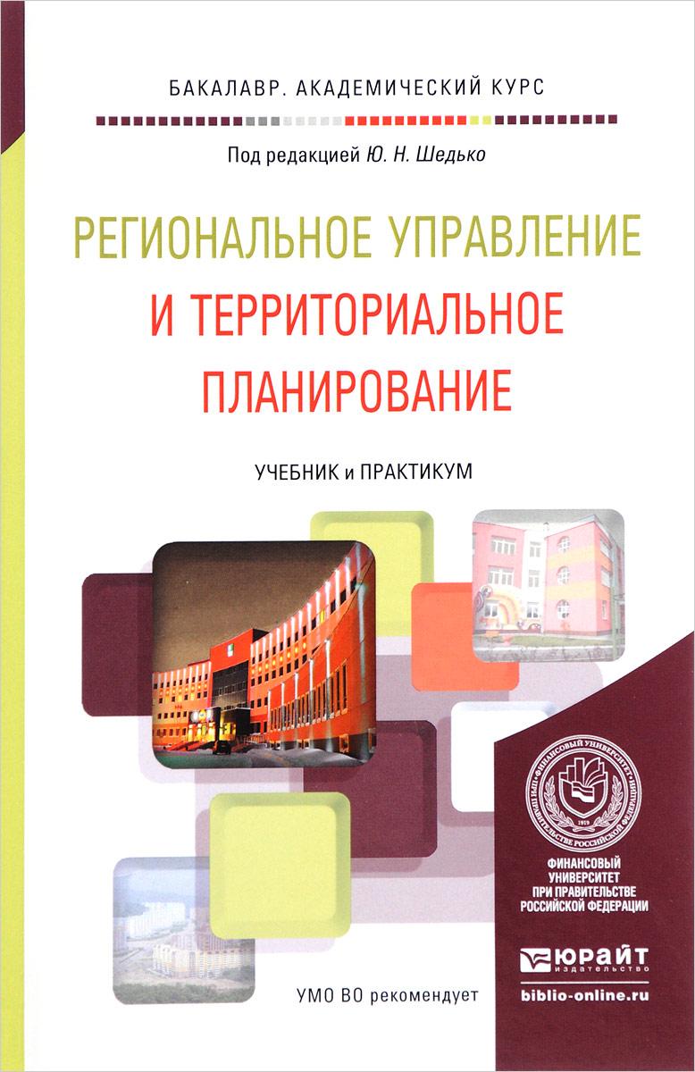 Региональное управление и территориальное планирование. Учебник и практикум