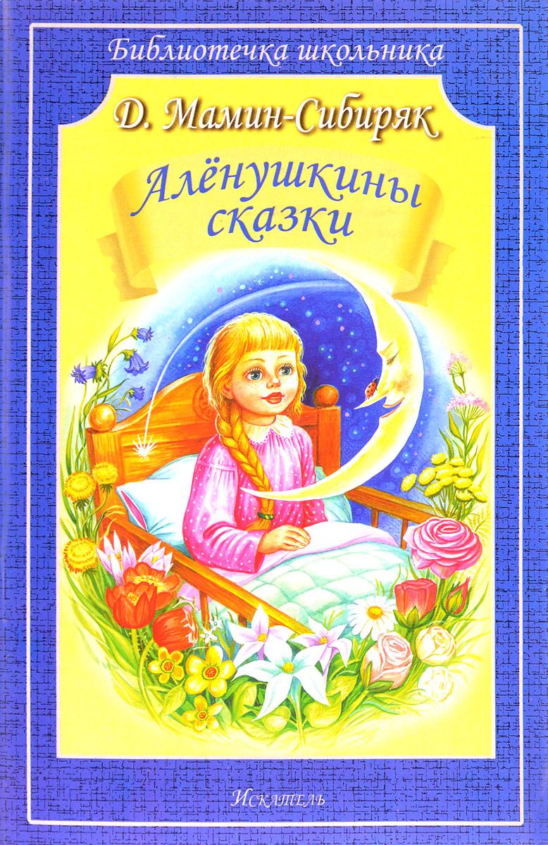 Д. Мамин-Сибиряк Алёнушкины сказки комаровский маленькие сказки про ежиков