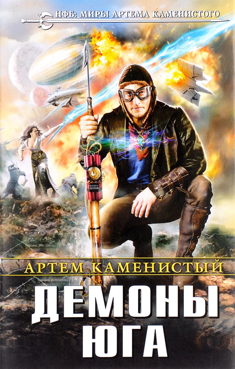 Артем Каменистый Демоны Юга артем каменистый демоны юга