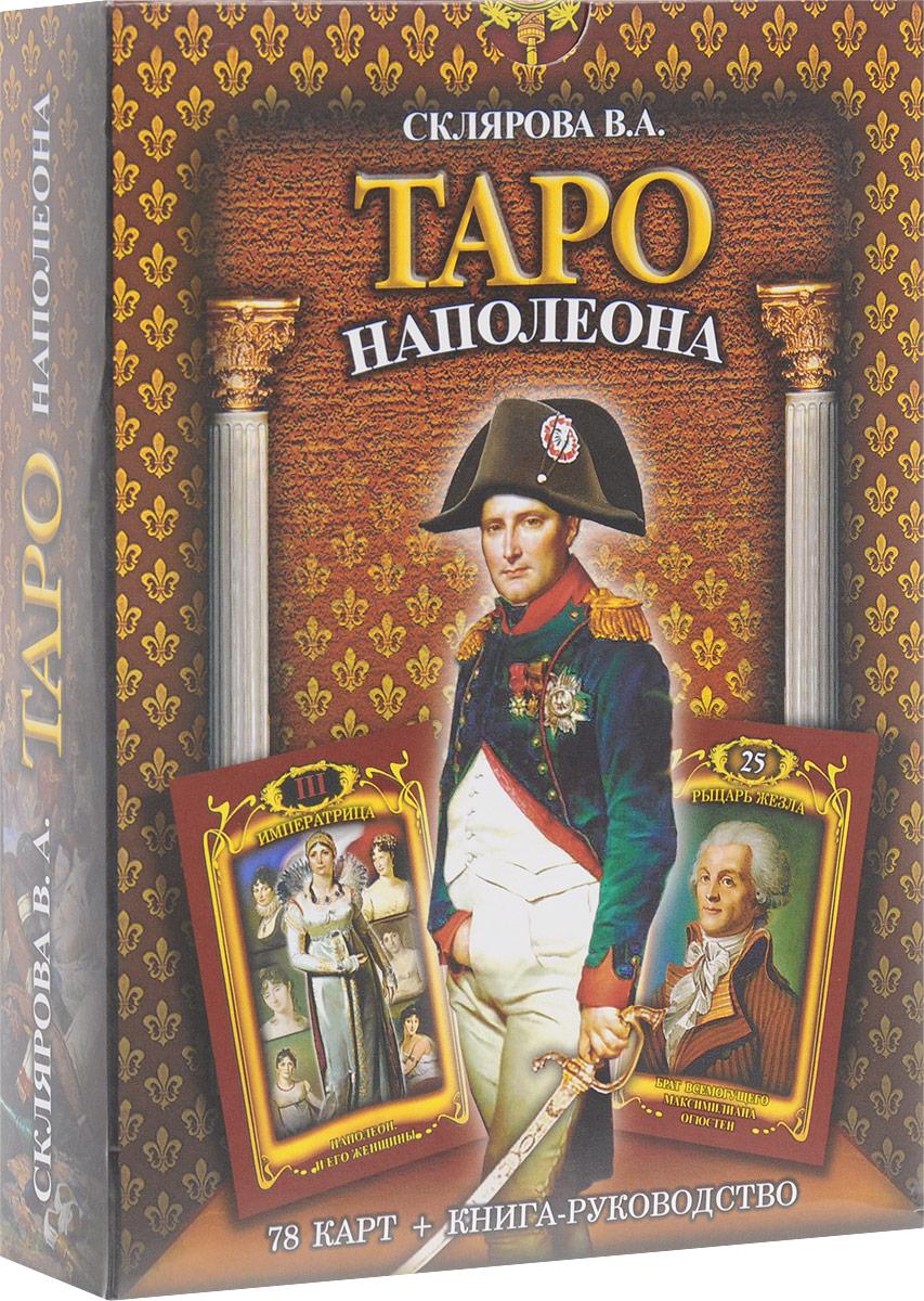 Таро Наполеона (книга + колода карт). Вера Склярова