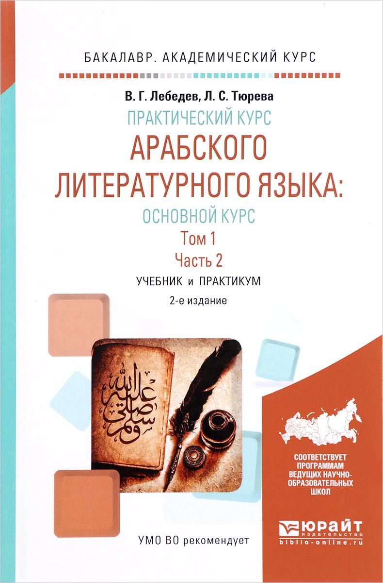 Практический курс арабского литературного языка: основной курс в 2 т. Том 1 в 2 ч. Часть 2. Учебник и практикум для академического бакалавриата