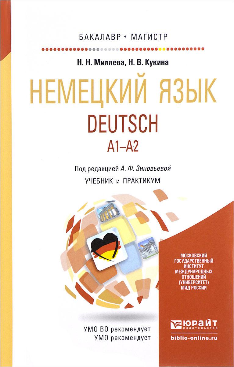 Онлайн учебник немецкого языка для колледжей басова и коноплёва