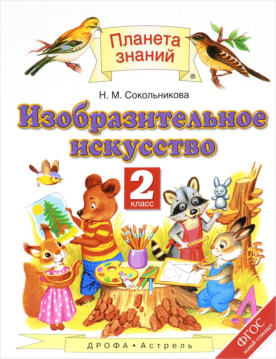 Н. М. Сокольникова Изобразительное искусство. 2 класс. Учебник н м сокольникова изобразительное искусство 3 класс