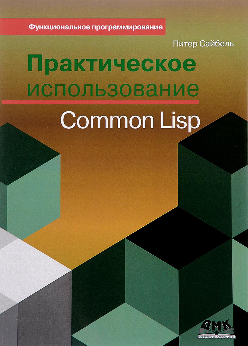 Питер Сайбель Практическое использование Common Lisp hall how to solve it in lisp prev practical lisp on a microcomput