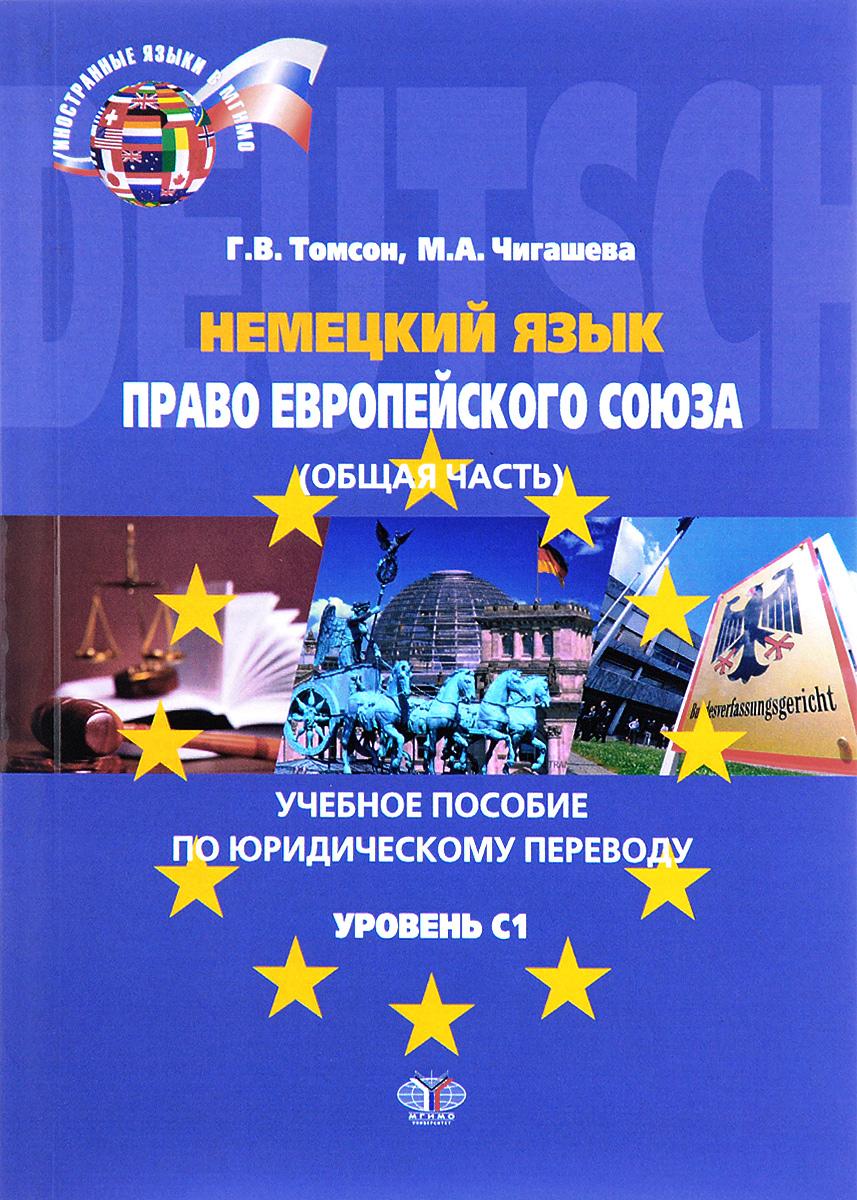 Немецкий язык. Право Европейского союза . Учебное пособие по юридическому переводу