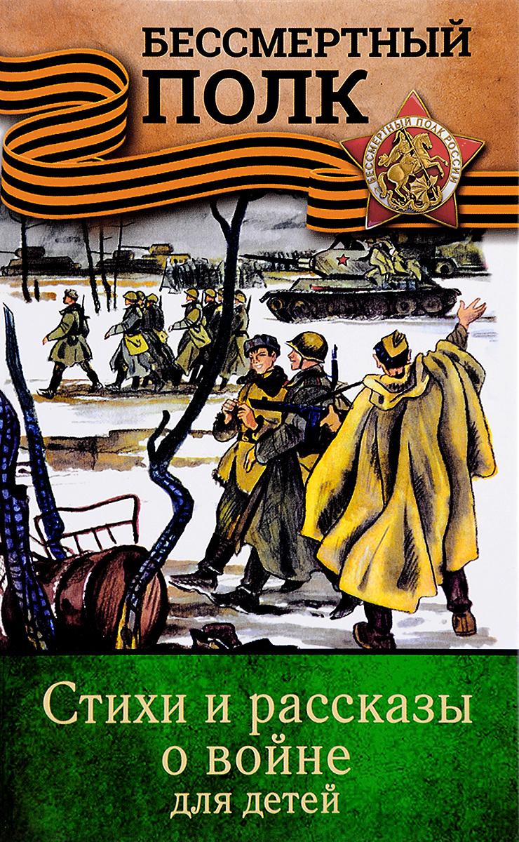 Стихи и рассказы о войне для детей