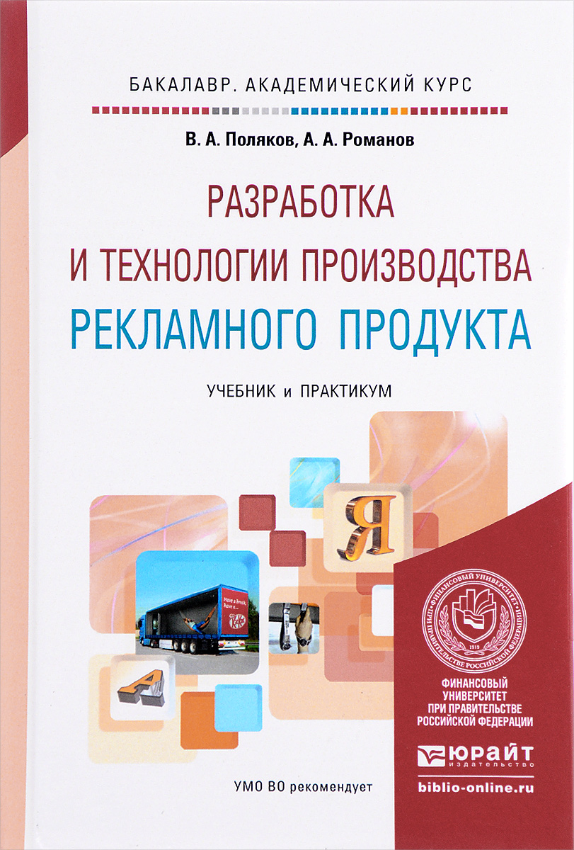 Разработка и технологии производства рекламного продукта. Учебник и практикум