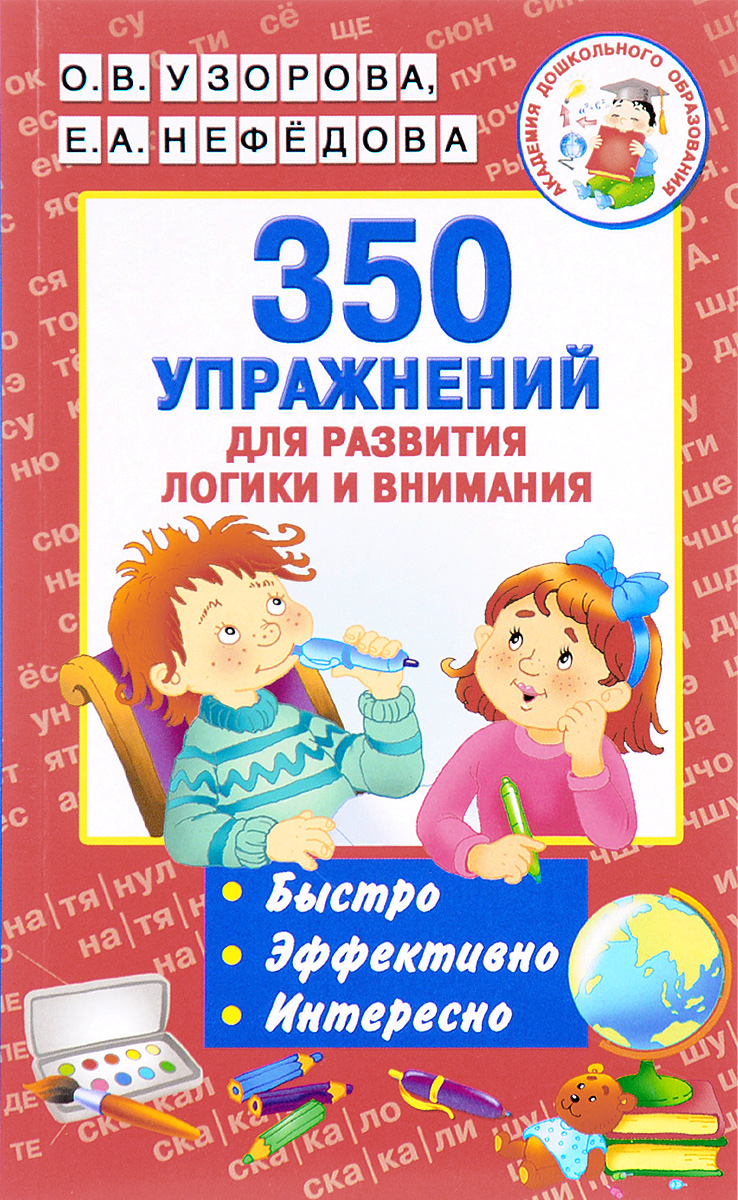 9785171015176 - Ольга Узорова: 350 упражнений для развития логики и внимания - Книга