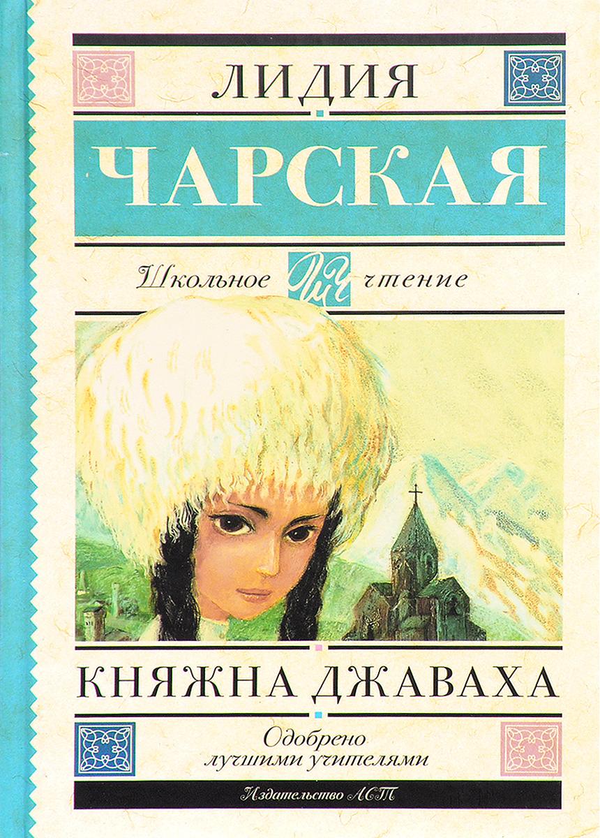 Чарская Лидия Алексеевна Княжна Джаваха чарская лидия алексеевна лизочкино счастье