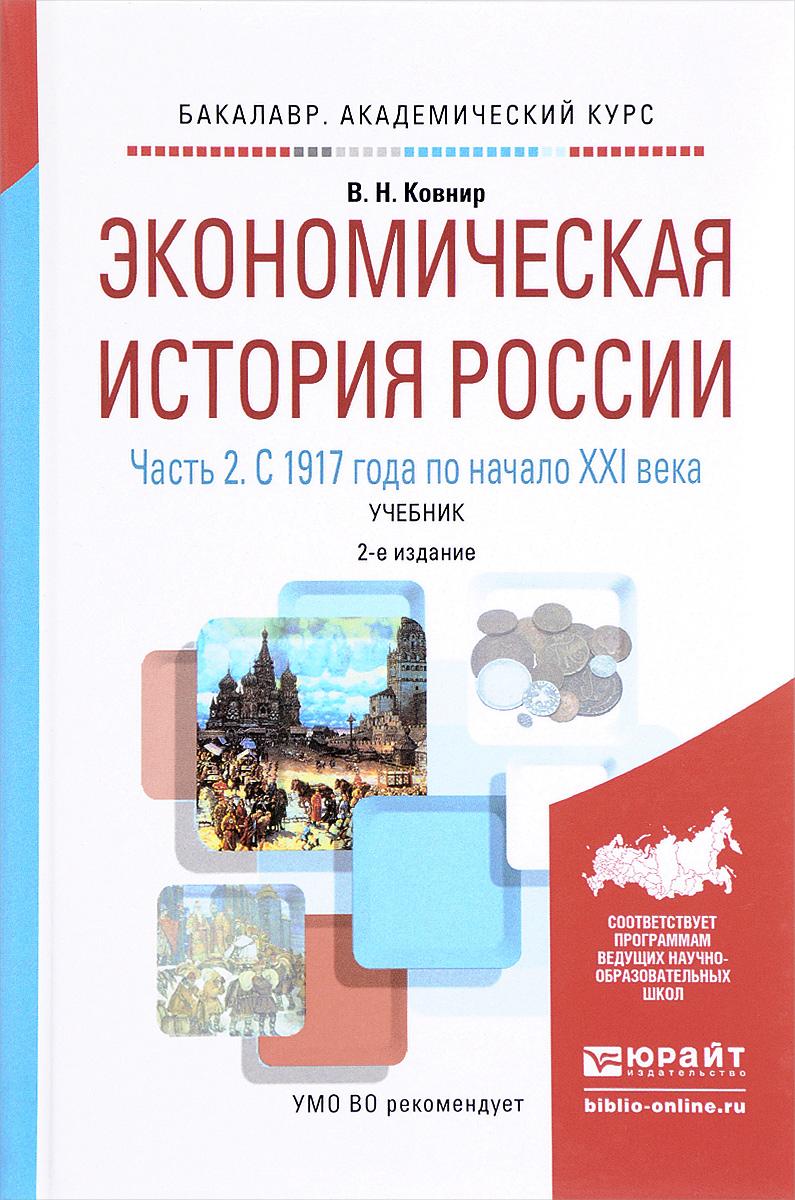 Экономическая история России. Учебник. В 2 частях. Часть 2. С 1917 года по начало XXI века