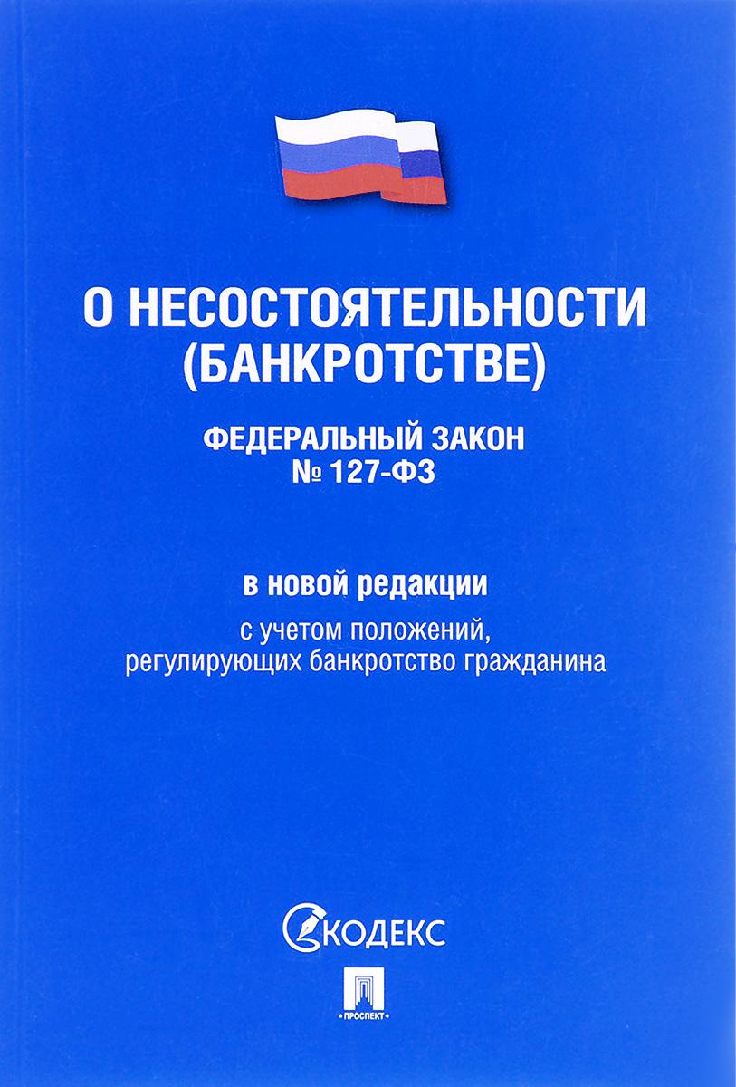 Федеральный Закон Российской Федерации О несостоятельности (банкротстве) сергей самаров закон ответного удара