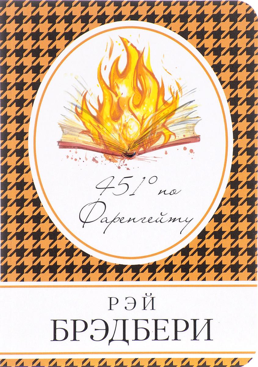 Р. Брэдбери 451' по Фаренгейту