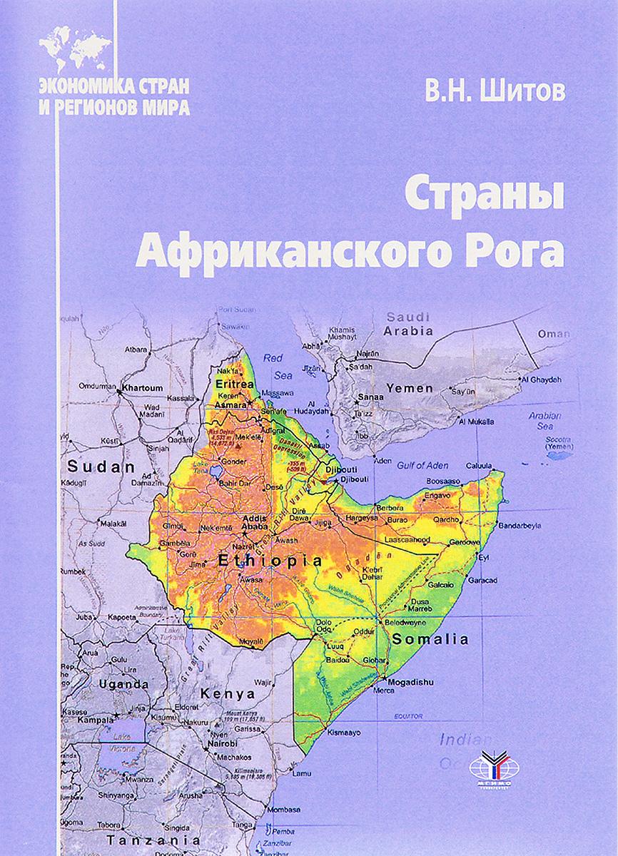 Страны Африканского Рога. Учебное пособие