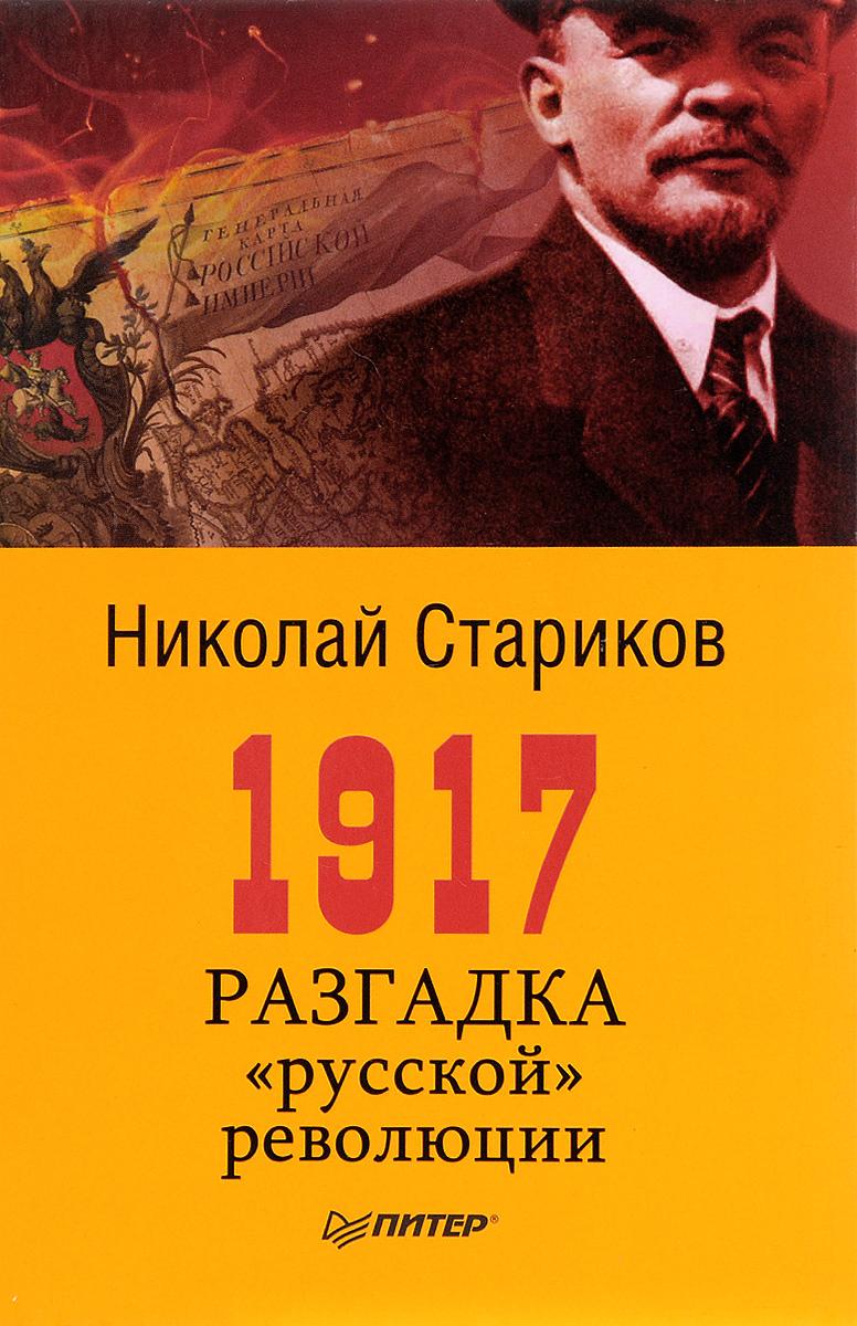 Н. В. Стариков 1917. Разгадка русской революции