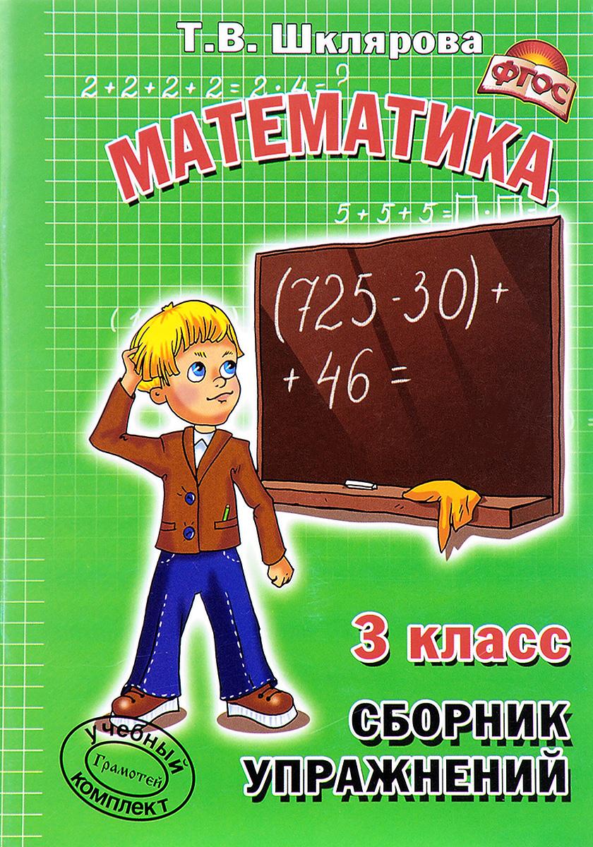 класс математика решебник по 4 шкляровой