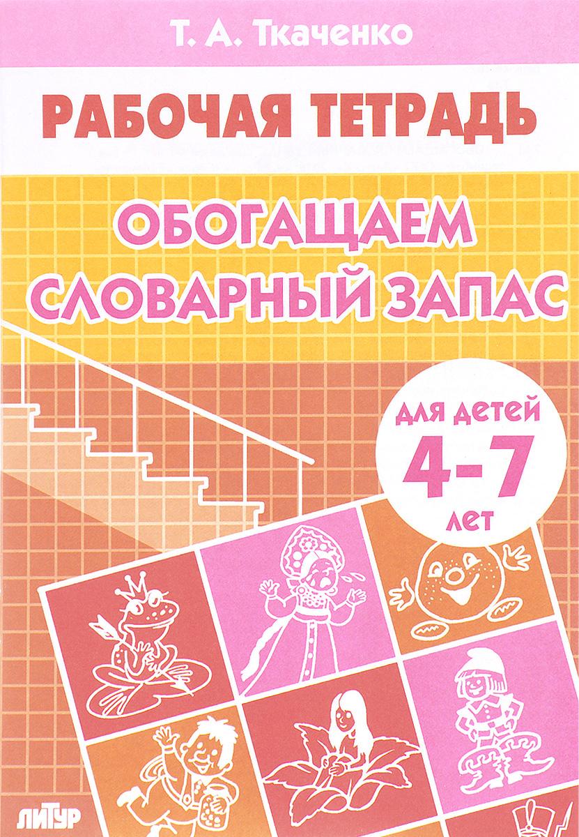Т. А. Ткаченко Обогащаем словарный запас. Рабочая тетрадь. Для детей 4-7 лет белочка с грибочком рабочая тетрадь для детей 4 5 лет наклейки