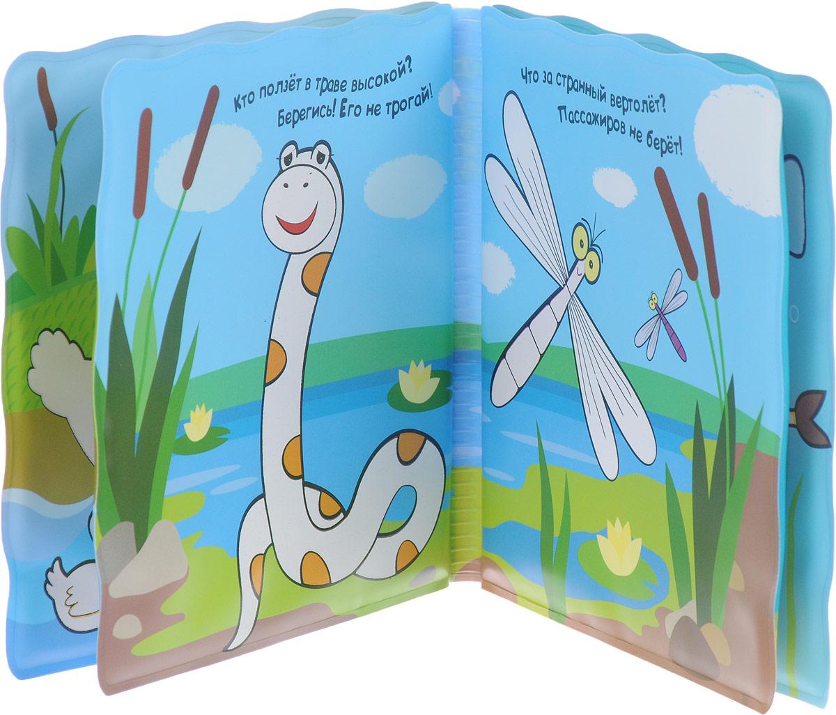 В реке. Книжка для купания.