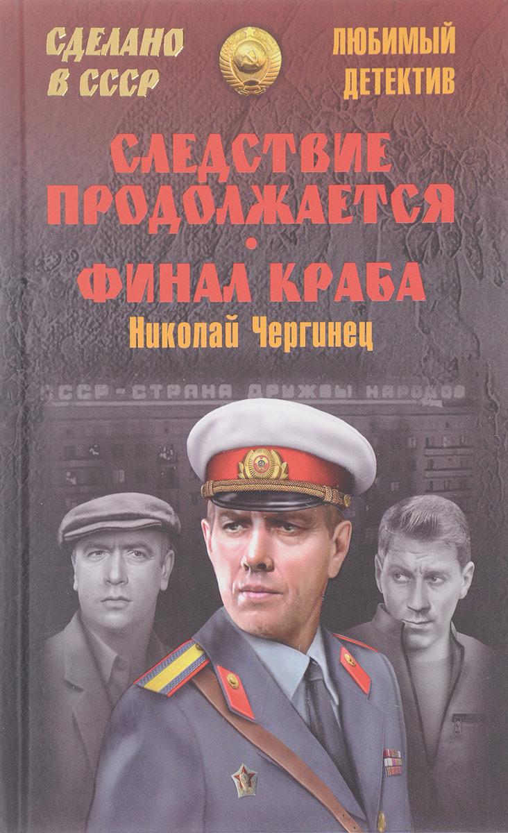 Николай Чергинец Следствие продолжается. Финал Краба лаврова о следствие ведут знатоки полуденный вор