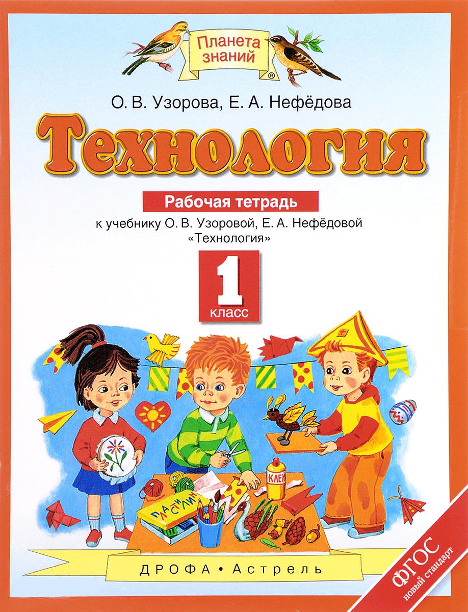 О. В. Узорова, Е. А. Нефедова Технология. 1 класс. Рабочая тетрадь к учебнику О. В. Узоровой, Е. А. Нефёдовой
