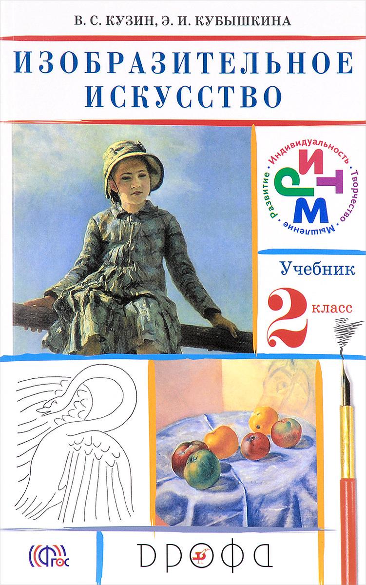 Zakazat.ru: Изобразительное искусство. 2 класс. Учебник. В. С. Кузин, Э. И. Кубышкина