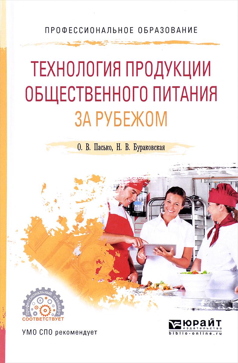 Технология продукции общественного питания за рубежом. Учебное пособие