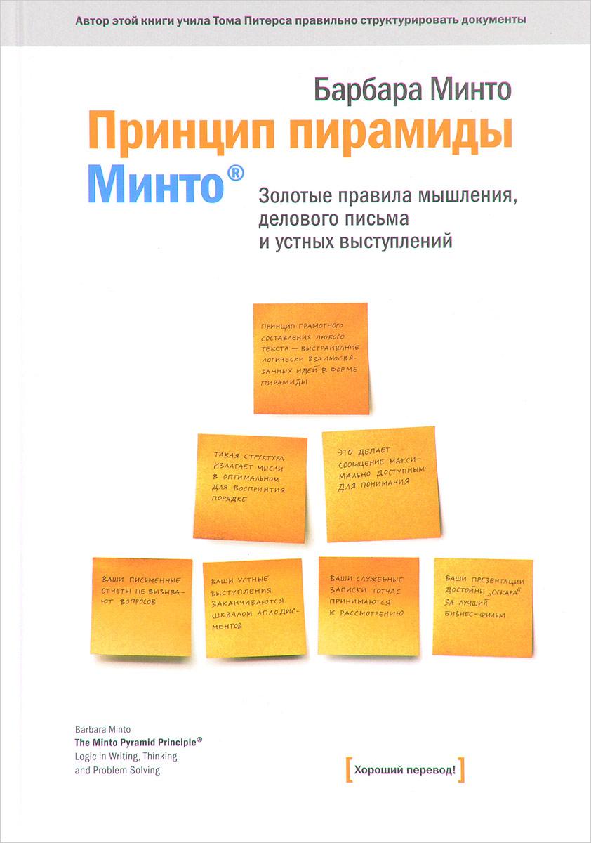 Минто Б. Принцип пирамиды Минто: Золотые правила мышления, делового письма и устных выступлений. Минто Б. кацудзо ниши золотые правила здоровья