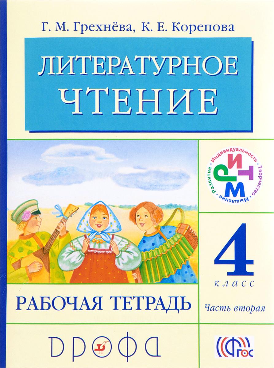 Г. М. Грехнева, К. Е. Корепова Литературное чтение. 4 класс. Рабочая тетрадь. В 2 частях. Часть 2