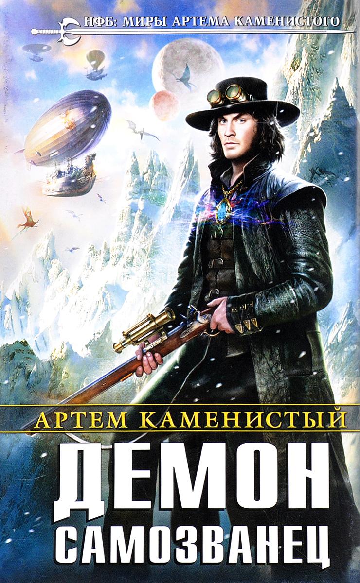 Zakazat.ru: Демон-самозванец. Артем Каменистый