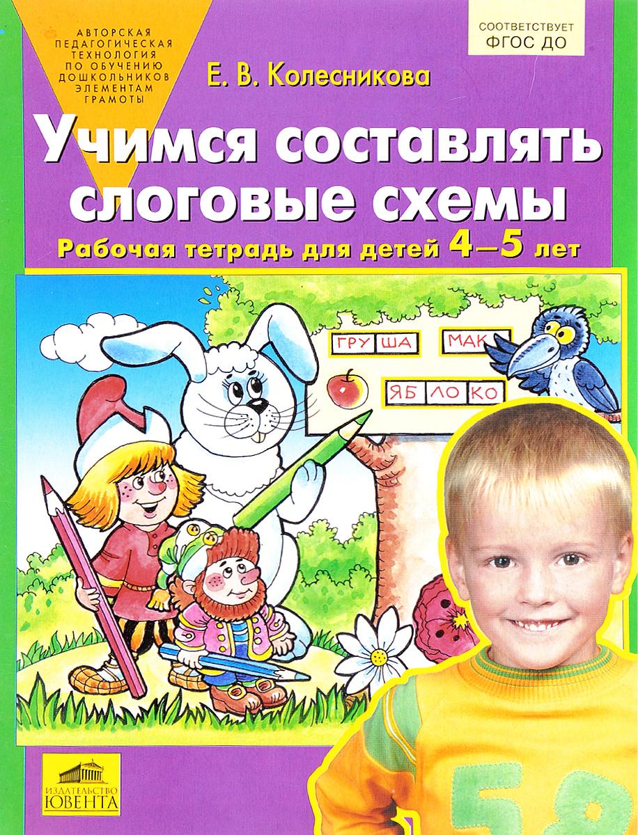 Учимся составлять слоговые схемы. Рабочая тетрадь для детей 4-5 лет