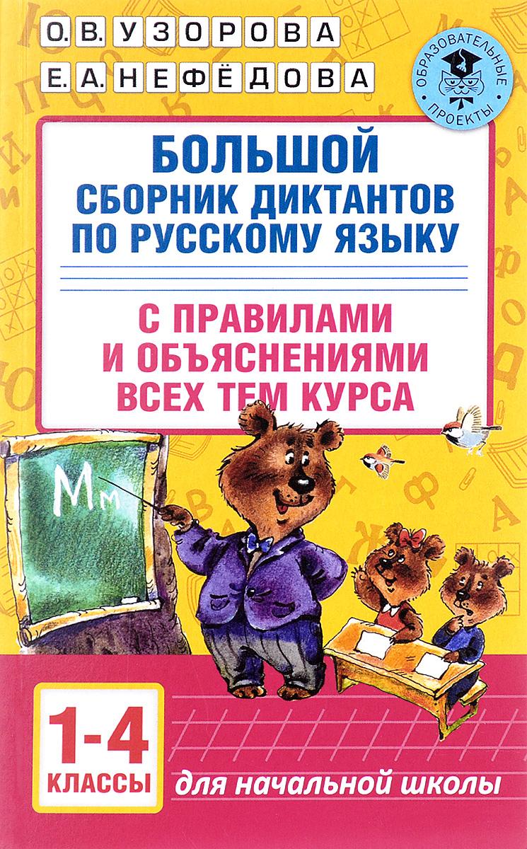Большой сборник диктантов по русскому языку. С правилами и объяснениями всех тем курса начальной школы. 1-4 классы