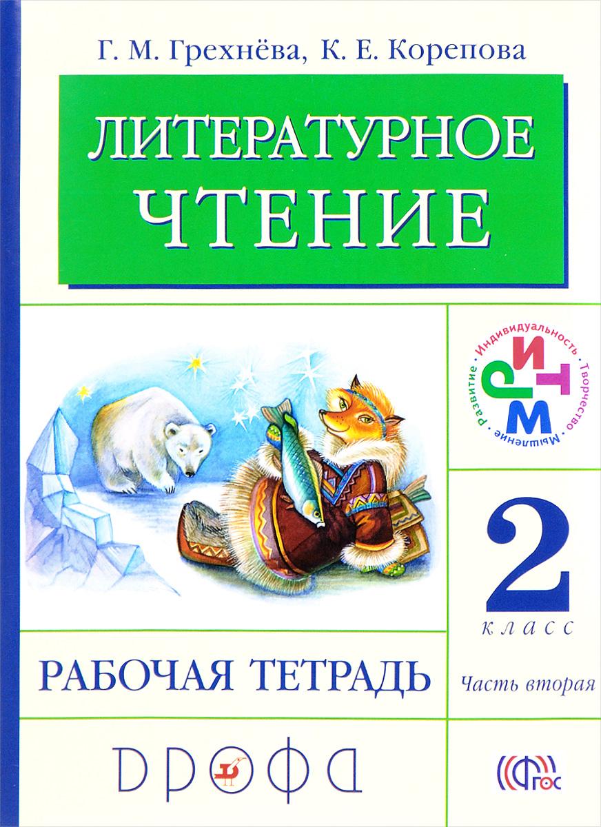 Г. М. Грехнева, К. Е. Корепова Литературное чтение. 2 класс. В 2 частях. Часть 2. Рабочая тетрадь