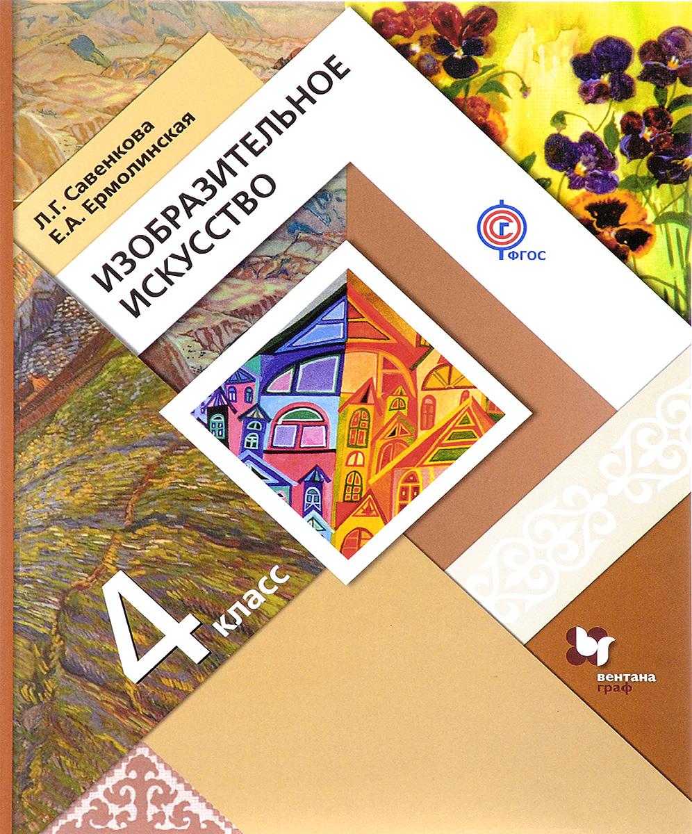 Изобразительное искусство. 4 класс. Учебник. Л. Г. Савенкова, Е. А. Ермолинская