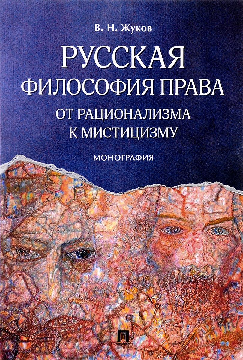 В. Н. Жуков Русская философия права. От рационализма к мистицизму