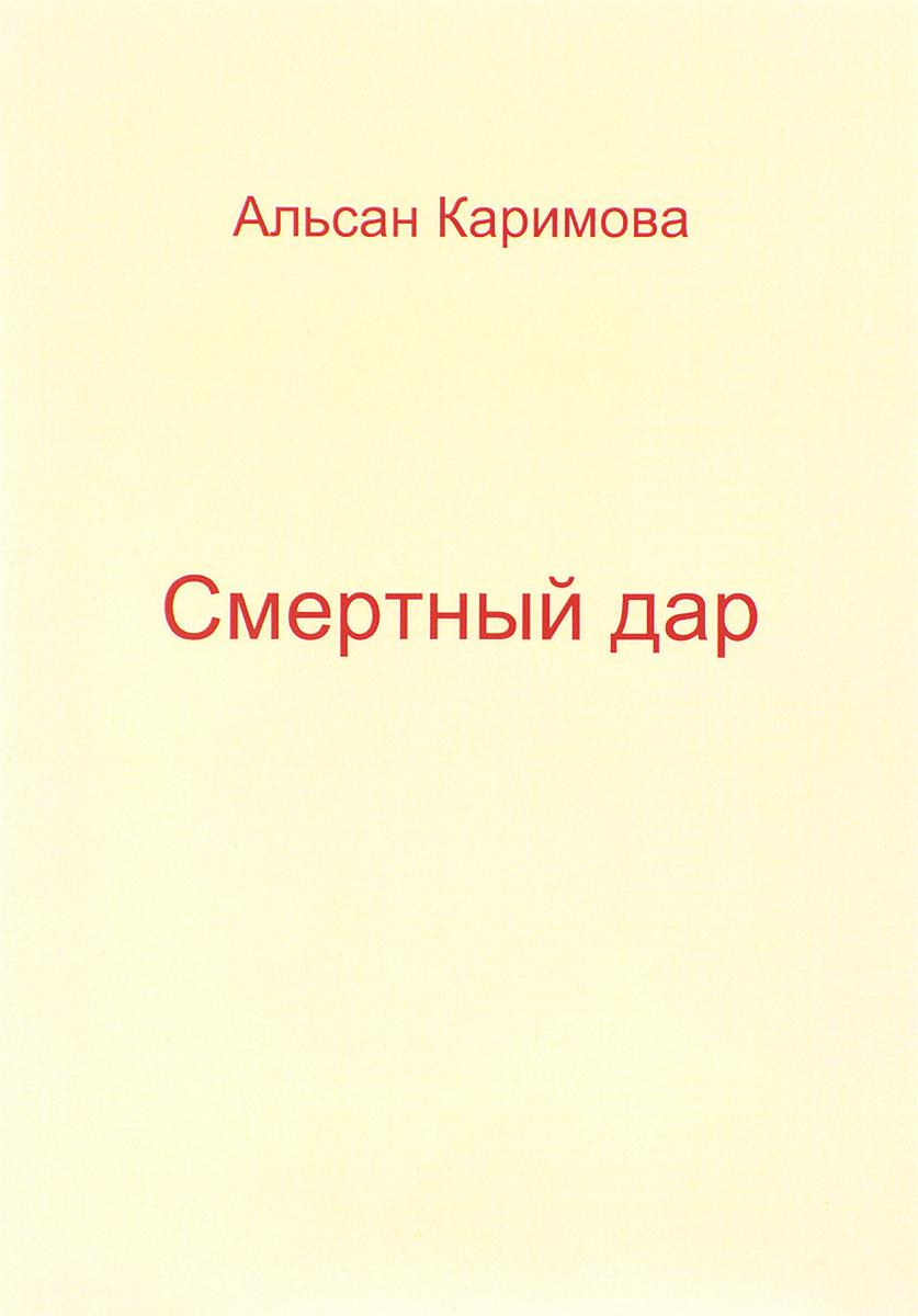 Альсан Каримова Смертный дар